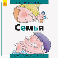 Від... до: Семья: от малыша до дедушки (р), 24*24см., ТМ Ранок, Україна