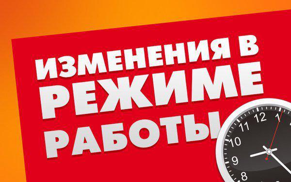 Время работы Главного офиса на Подоле продлено с 1.02.18г.