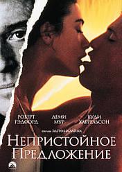 DVD-диск Непристойну пропозицію (Демі Мур) (США, 1993)
