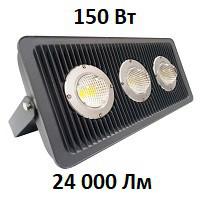 Уличный LED прожектор EcoPro 150 Вт 24 000 Lm светодиодный IP67
