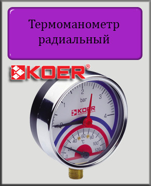 """Термоманометр радиальный Koer 821R 4 bar D=80мм 1/2"""""""