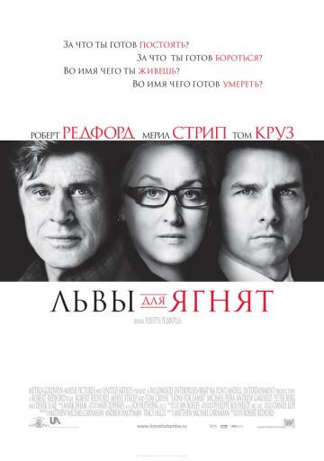 DVD-диск Львы для ягнят (Т.Круз, М.Стрип) (США, 2007)
