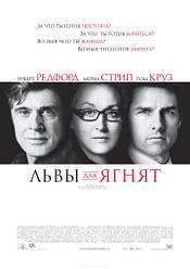 DVD-диск Леви для ягнят (Т. Круз, М. Стріп) (США, 2007)