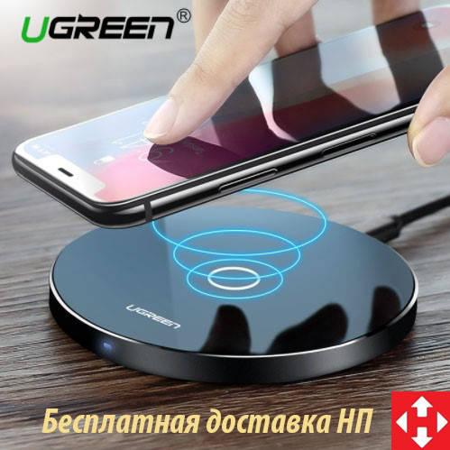 Ugreen Qi беспроводное зарядное устройство 10W Max