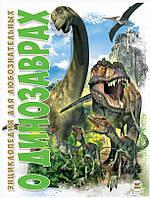 А5 Енціклопедія для допит: Про динозаврів укр