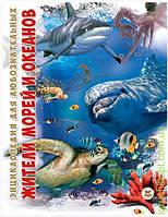 А5 Енціклопедія для допит: Жители морей и океанов