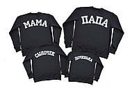 Семейный комплект свитшотов «Мама, папа, я»