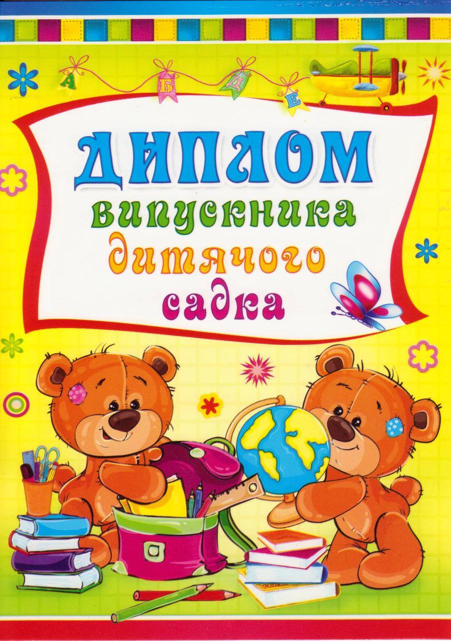 """Диплом """"Випускника дитячого садка"""" 7.1008"""