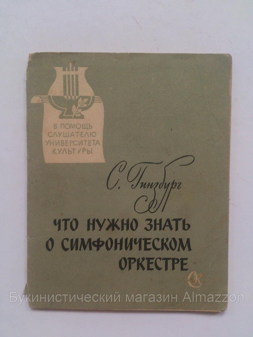 Что нужно знать о симфоническом оркестре С.Гинзбург В помощь слушателю университета культуры 1959 год