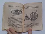 Что нужно знать о симфоническом оркестре С.Гинзбург В помощь слушателю университета культуры 1959 год, фото 4