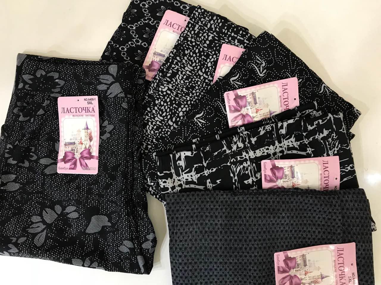 Лосины брюки женские с карманами  6XL Ласточка