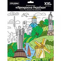Плакат-раскраска Прекрасная Украина XХL (конверт)