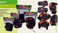 Защита наколенники, налокотники, в сетке (3-4 цвета)