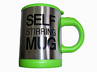 Кружка-мешалка для кофе и капучино Self stirring mug