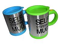 Веселая оригинальная чашка Self stirring mug