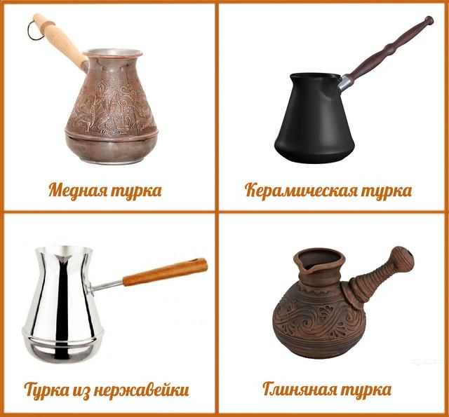 Виды турок, материалы турок
