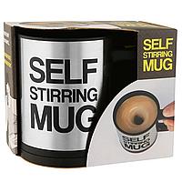 Кружка мешалка, чашка с вентилятором Self stirring mug