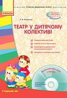 Театр у дитячому колективі +CD-диск. Старший вік