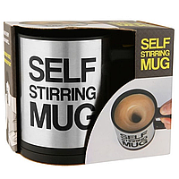 Красивая чашка-автома Self stirring mug