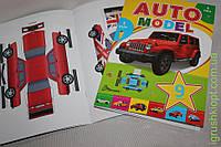 """Книга серії """"Подарунок своїми руками: Automodel. Книга 1 (желтая)"""