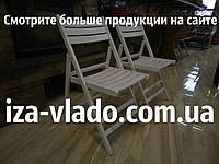 Белые складные стулья