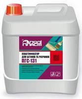 ПГС-131  Пластифицирующая добавка для бетонов и растворов