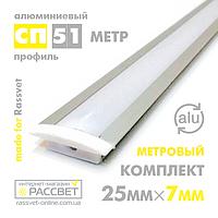 Алюминиевый профиль для светодиодной ленты СП51 врезной (ПФ16) 1-метровый
