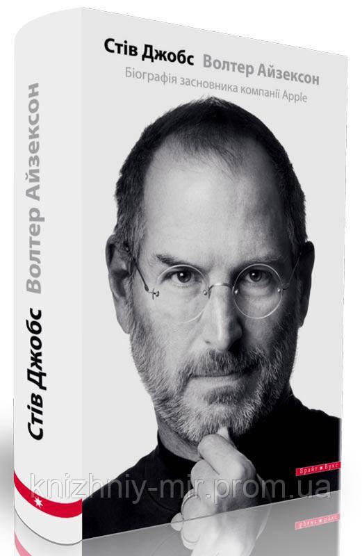Айзексон Стів Джобс. Біографія засновника компанії Apple