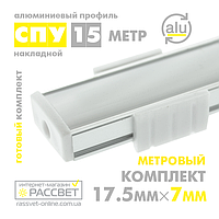 Алюмінієвий профіль для світлодіодної стрічки СПУ15 накладної (ПФ15) 1-метровий