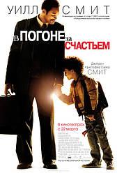 DVD-диск В гонитві за щастям (У. Сміт) (США, 2006)