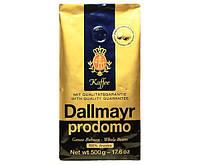 Кава в зернах Dallmayr Prodomo 500g (12шт/ящ)
