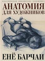 Анатомия для художников. Е. Барчаи