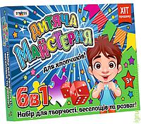 """Набор для творчества 803 укр """"детская мастерская для мальчиков"""" в коробке, STRATEG"""