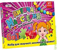 """Набор для творчества 804 укр """"детская мастерская для девочек"""" в коробке, STRATEG"""