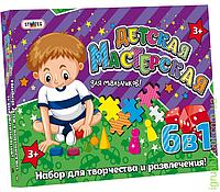 """Набор для творчества 805 рус """"детская мастерская для мальчиков"""" в коробке, STRATEG"""