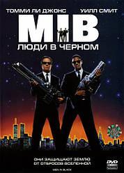 DVD-диск Люди в чорному (У. Сміт) (США, 1997)