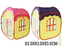 Палатка-домик 2 цвета, в сумке 63*63*83см