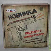 Пистолет -конструктор ST