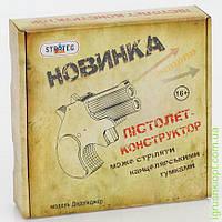 Пистолет конструктор Дерринжер ST