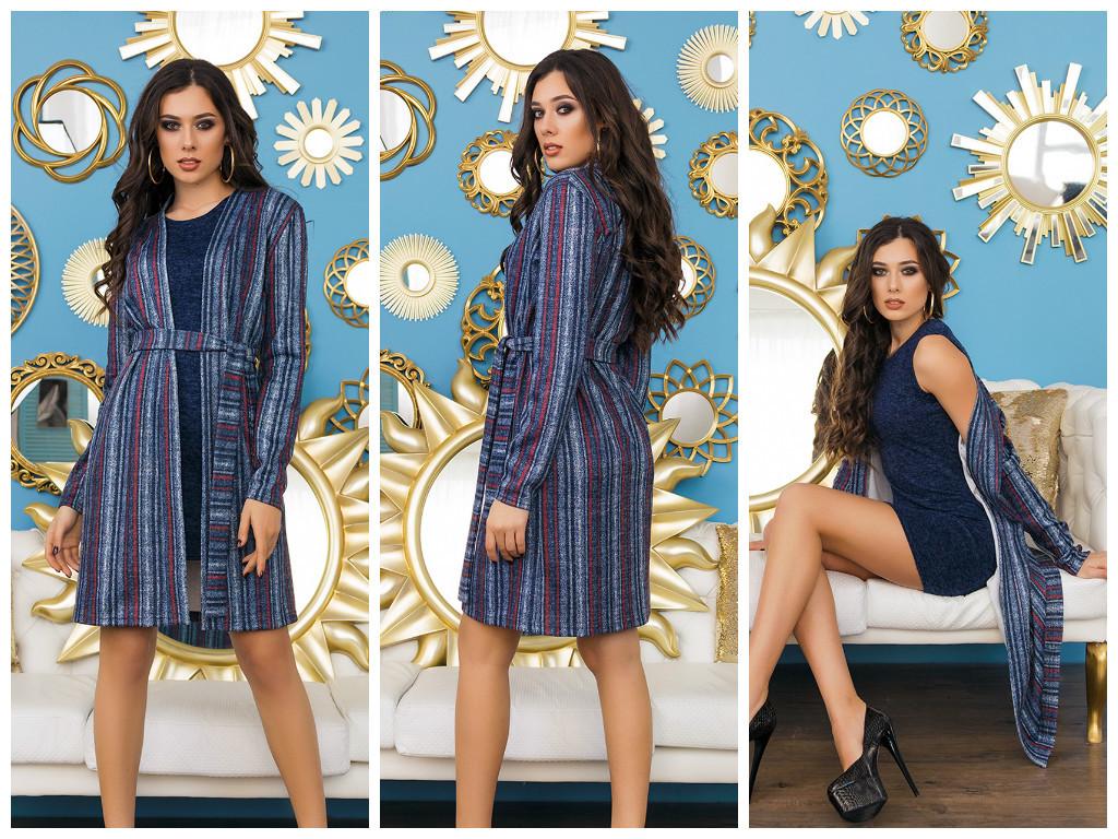 Модный комплект: облегающее синее платье-футляр с кардиганом в полоску