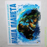 Энциклопедия для любопытных: Наша планета