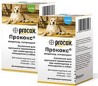 Прококс оральная  суспензия 7,5 мл для собак
