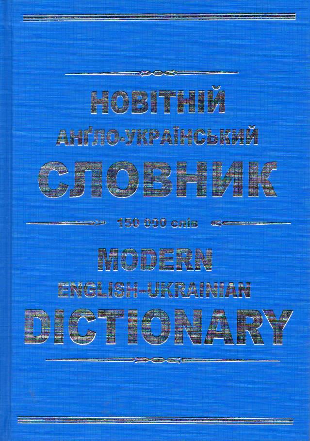 Новітній анґло-український словник. 150 000 слів.  Укладач доц. Зубков М. Г.