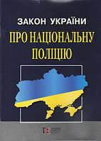 Закон України «Про Національну поліцію». 2018 року.