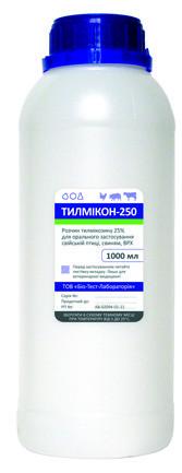 Тилмикон 250 (тилмикозин 25%) 1 л антибиотик для бройлеров, цыплят, индюшат