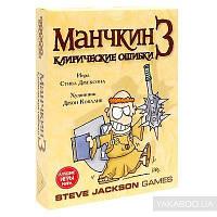 Настольная игра Hobby World Munchkin 2 Клирические ошибки (1946)