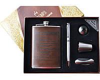 Подарочный набор 5в1 Фляга 10 алкогольных заповедей,рюмка,лейка,ручка,нож AL-214D