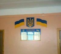 Два прапори і герб — Державна символіка