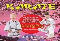 Клуб каратэ для детей в Днепропетровске