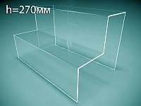 Горка под товар на 2 ступени, H=270мм, L=150мм (Глубина ступени : B=140мм, ступень=70мм; ), фото 1
